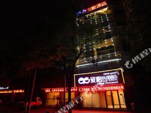 枝江愛格快捷酒店