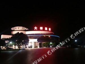 江蘇大橋酒店