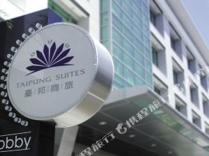 台南台邦商旅(Taipung Suites)