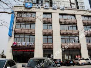漢庭酒店(渭南勝利大街店)