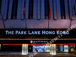 香港柏寧鉑爾曼酒店(The Park Lane Hong Kong a Pullman Hotel)