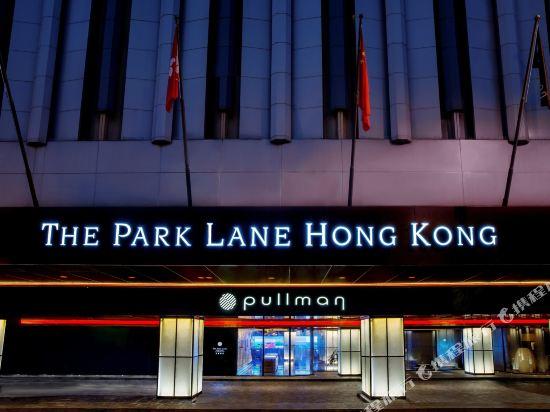 香港柏寧鉑爾曼酒店(The Park Lane Hong Kong a Pullman Hotel)外觀