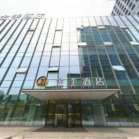全季酒店(上海安亭店)酒店預訂