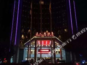 玉環東風大酒店