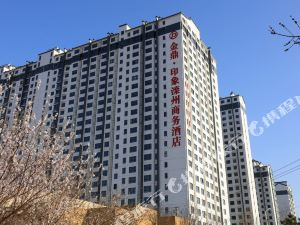 灤縣金鼎·印象灤州商務酒店