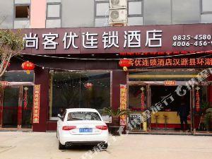 尚客優連鎖酒店(漢源環湖路店)