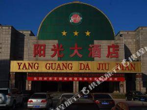 涿州陽光大酒店