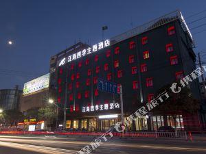 泰州江海四季主題酒店
