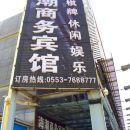 蕪湖海潮商務賓館