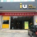 IU酒店(黔西文化路縣政府行政中心店)
