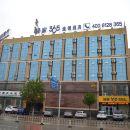 驛家365連鎖酒店(安平紅旗街店)