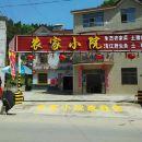 長陽農家小院