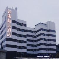 如家精選酒店(上海張江園區店)酒店預訂