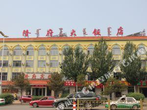烏蘭浩特隆府大飯店