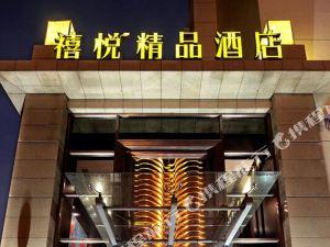 禧悦精品酒店(金華江南店)