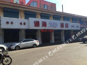 汾陽通海精品酒店