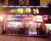 衡陽小鎮驛館