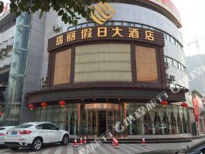 淮北瑞麗假日大酒店