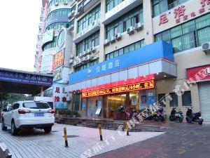 漢庭酒店(深圳海上世界招商路店)