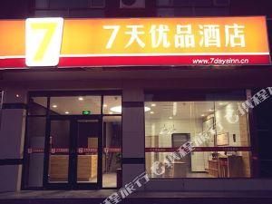 7天優品酒店(嘉峪關大唐美食街店)
