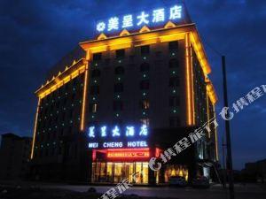 中衛美呈大酒店
