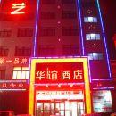林州華誼酒店