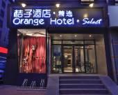 桔子酒店·精選(天津解放南路店)