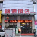 精通酒店(欽州灣廣場店)