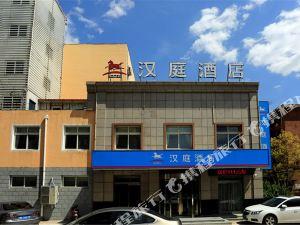 漢庭酒店(唐山火車站店)