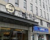 全季酒店(上海虹橋機場店)