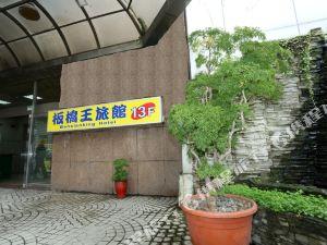 新北板橋王旅館(Banciaoking Hotel)(原環球皇家飯店)