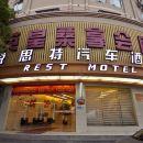 銳思特汽車酒店(寧德霞浦店)