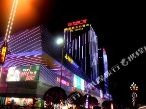 內江維家斯文化酒店