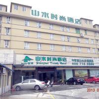 山水時尚酒店(廣州夏園店)酒店預訂