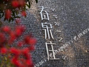 赤壁春泉莊溫泉度假酒店