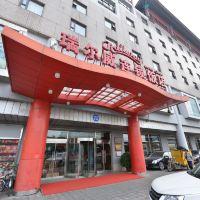 瑞爾威連鎖飯店(北京西客站店)酒店預訂