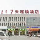 7天連鎖酒店(赤峰客運總站店)