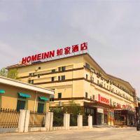 如家(上海國際度假區秀沿路地鐵站店)(原康橋秀沿路地鐵站店)酒店預訂