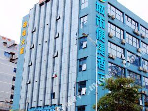 城市便捷酒店(深圳西鄉地鐵站店)