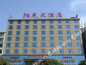 邵陽陽光大酒店
