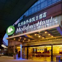 杭州海外海假日酒店酒店預訂