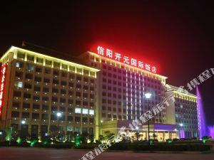 信陽開元大酒店