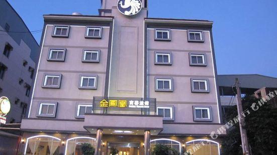 高雄金鳳凰商務旅館