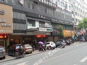 五彩今天連鎖酒店(耒陽金星路店)