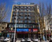 漢庭酒店(赤峯火車站店)