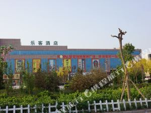青縣樂客酒店