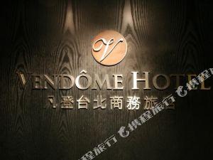 凡登台北商務旅店(Vendome Hotel)