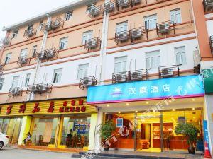 漢庭酒店(都江堰青城大橋店)