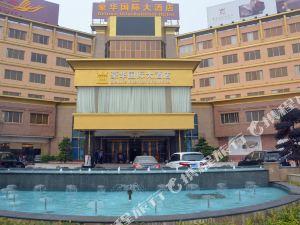 東莞豪華國際大酒店