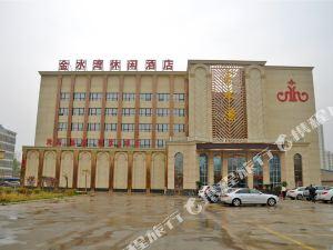 平邑臨沂金水灣休閑酒店